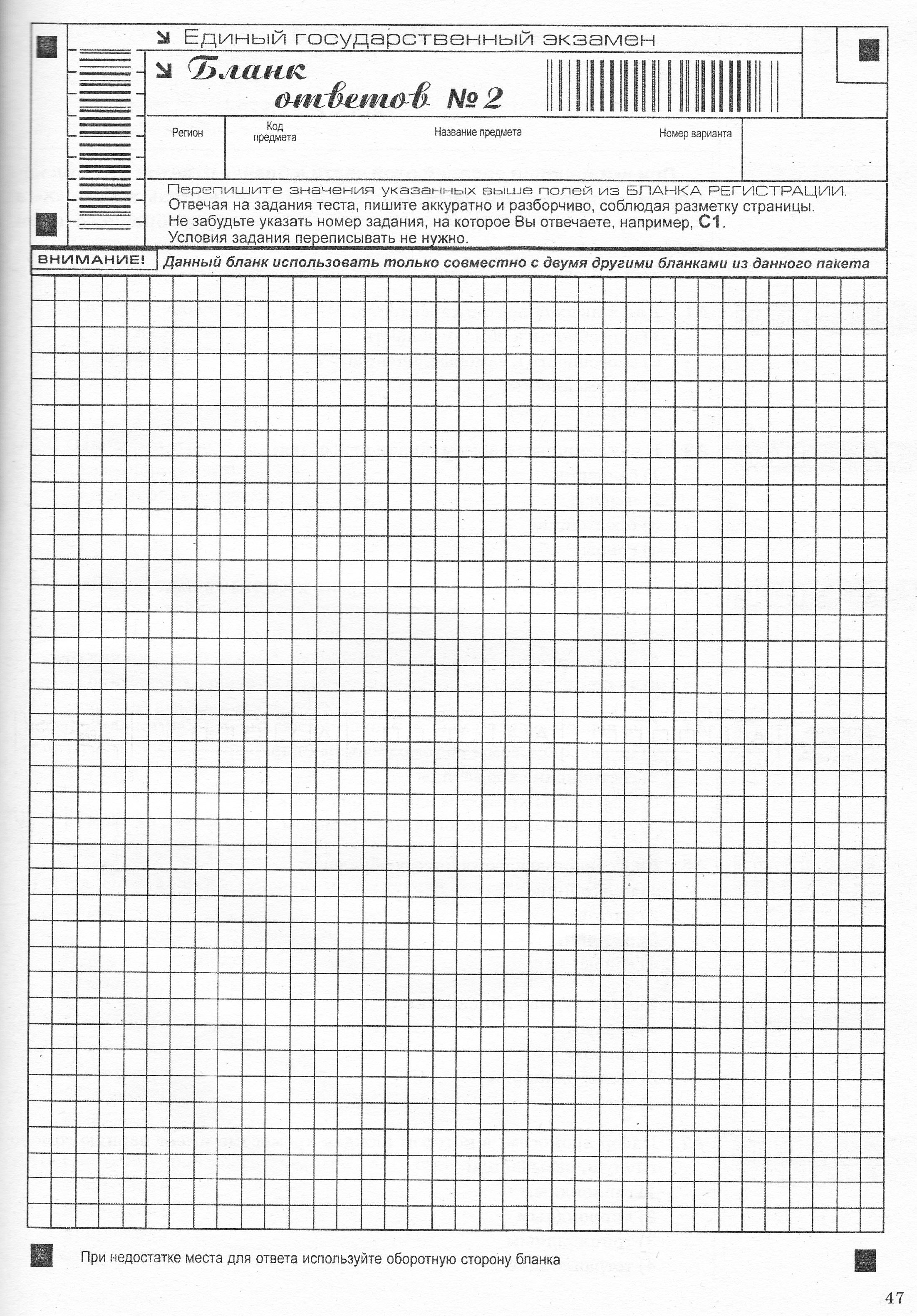 бланки ответов 9 класс по егэ